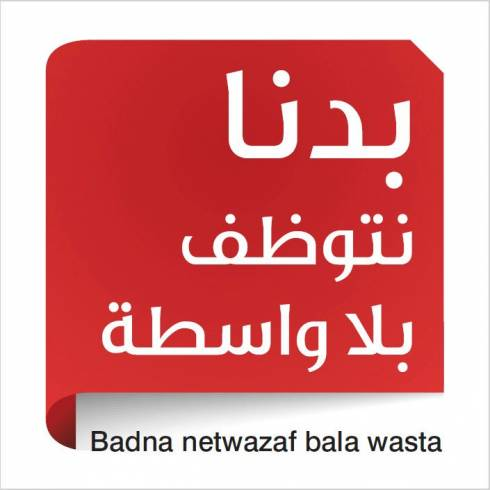 Bala Wasta: No Connections, All Work