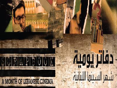 Scrapbook: A Month of Lebanese Cinema