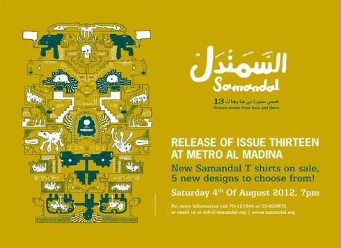Samandal Issue 13 Release Party at Metro Al Madina