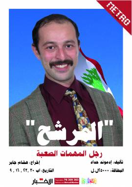 The Candidate: Edmond Haddad at Metro Al Madina