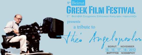 Fifth Greek Film Festival at Metropolis Cinema