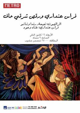 Firas Andari and Oriental Dancing at Metro Al Madina