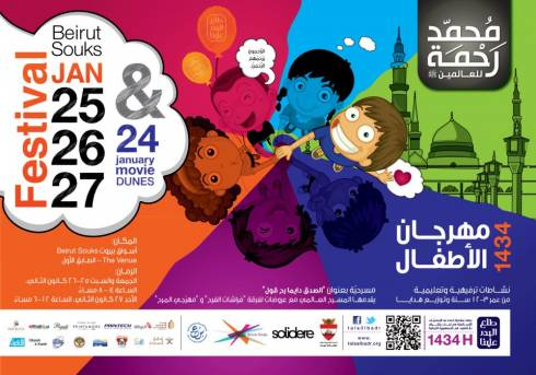 Kids Festival at Beirut Souks
