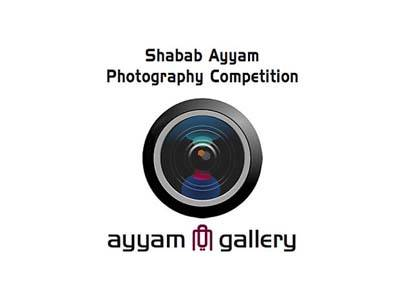 Shabab Ayyam Photography Competition