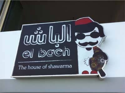 El Bach : House of Chawarma