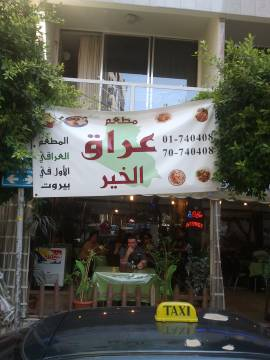 Iraq al Khair Restaurant