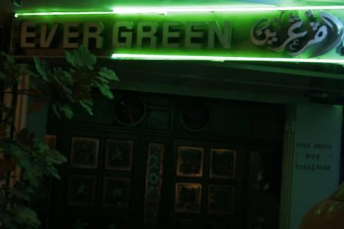 Evergreen Pub