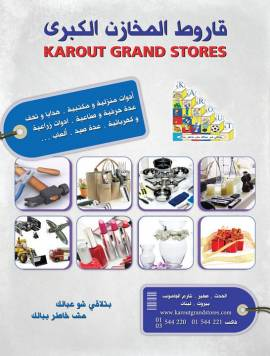 Karout Grand Stores