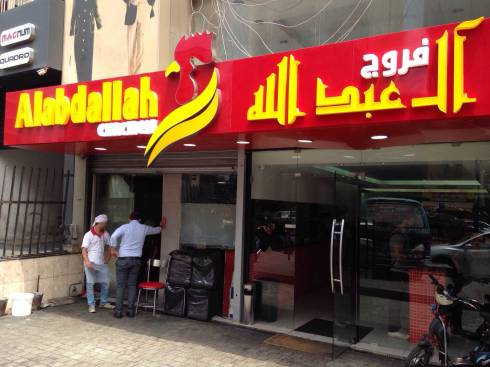 Al Abdallah Chicken