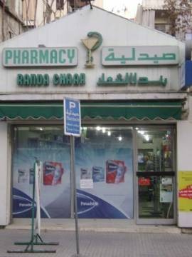 Randa Chaar Pharmacy