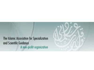 The Islamic Association for Specialization and Scientific Guidance