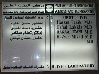 Fakih Institute of Reproductive Sciences and Technologies