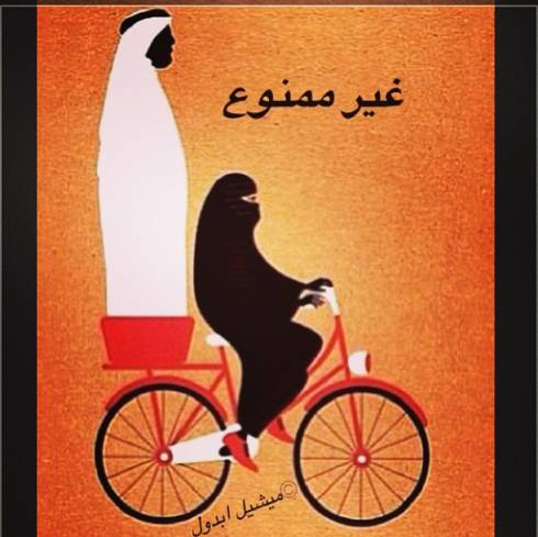 Saudi Women Can Now Ride Bikes...In Abayas... With Men... And Just For Fun