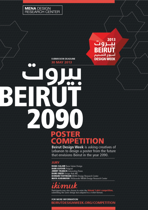 Submit Your Design for the BDW Poster Competition
