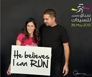 Beirut Marathon Association Launches Sexist Campaign